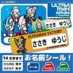 【お名前シール】ULTRAMAN SERIES×Panson Works/お名前入りキッズマークシートMIX『1週間』『14文字』『ひらがな/カタカナ/漢字/英字』 ウルトラマン