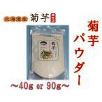 菊芋パウダー 90g 北海道産 音別町 無農薬 菊芋 キクイモ イヌリン お手軽 粉末