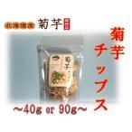 菊芋チップス 90g 北海道産 音別町 無農薬 菊芋 キクイモ おやつ