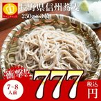 信州そば マツコの知らない世界 蕎麦 7〜8人前 乾麺 特産品 群馬県名産品 得トクセール