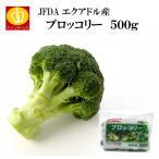 ジェフダ エクアドル産ブロッコリー 冷凍野菜 500g