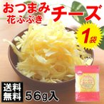 送料無料 ふんわりチーズの花ふぶき56g おつまみ グルメ ギフト 大阪