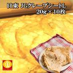 JGクレープシート L 20g×10枚入 日東ベスト お菓子作り スイーツ作り 製菓材料 デザート おやつ 洋菓子 家庭用  在宅応援 冷凍商品