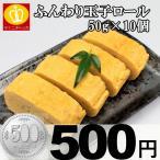 業務用 冷凍食品 ふんわり玉子ロール50g×10個(500g)  たまご 卵 500円ポッキリ おつまみにも大活躍  特産品 ご飯のお供 訳ありグルメ 大阪