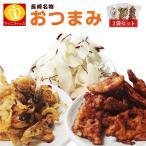 Yahoo!博多もつ鍋と餃子 マイニチトッカセール 送料無料 海鮮長崎県の3種のおつまみ210g 帆立の貝ひも たこかま ぬれいか天 特産品 訳ありグルメ ポイント消化 おつまみ ご飯のお供 ギフト