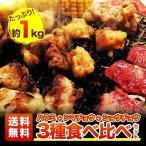 あす着く 食べ比べ3種類 バーベキュー ハラミ500gとホルモン500g(シマチョウ250g+ショウチョウ250g ) 焼肉1キロ 送料無料 大阪 特産品 ギフト わけあり