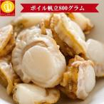 ボイルほたて800g 冷凍食品 新鮮なホタテをボイルし急速冷凍しています!業務用 名産 特産品 ギフト 大阪