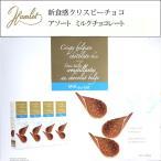 プレゼント ベルギーハムレット ミルクチョコレート125g×4 お菓子 ホワイトデー ギフト 贈り物 送料無料