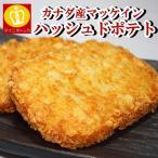業務用 冷凍食品  ハッシュドポテト62g×10枚(合計620g)カナダ産マッケイン スナックやチップ 特産品  大阪 ギフト