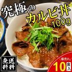 送料無料 究極の牛 カルビ丼10食入り  肉 レトルト 訳あり 丼ぶり 業務用 簡単美味しい 冷凍食品 グルメ