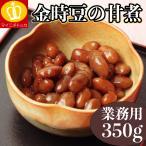 金時豆の甘煮420g!北海道で品種改良を重ね普及したインゲン豆。かぼちゃのような柔らかい食感が魅力。業務用 名産 特産品 ギフト 大阪