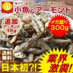 送料無料 アーモンド小魚300g+1袋 特産品 大阪 ギフト
