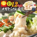 あすつく 本日限定おまけスープ付き 博多もつ鍋5-8人前セット ホルモン1,2キロ 特産品 名物商品 大阪 ギフト 得トクセール