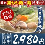 博多水炊き鍋セット4〜5人前 最大鶏肉200g+麺1玉おまけ 送料無料 11種類スープ