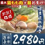 あすつく セール 博多水炊き鍋セット4-5人前 最大鶏肉200g+麺1玉おまけ 送料無料 8種類スープ 酒 つまみ 特産品 名物商品 訳あり