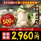 24時間限定 送料無料 10万食完売 博多もつ鍋5-6人前セット 超メガ盛り720g ホルモン 11種類のスープ