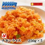 ニチレイ レストランユース チキンライス 250g×5 冷凍食品 業務用 クリスマス イベント 誕生日 お弁当 おかず