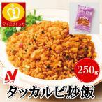 ニチレイ RU タッカルビ炒飯 冷凍食品 250g イベント パーティー クリスマス