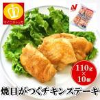 ニチレイ 焼き目がつくチキンステーキ 1100g(10枚入)冷凍食品 業務用 クリスマス イベント 誕生日 お弁当 おかず