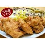 鶏南蛮1キロ 冷凍食品 揚げるだけ 簡単調理 お子様大好きたっぷり大容量サイズ お弁当 時短 業務用 名産 特産品 ギフト 大阪