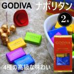 バレンタイン 2021 ゴディバチョコレート ナポリタン4種アソート225g×2箱 ギフト 高級GODIVA 送料無料 贈り物