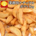 業務用 冷凍食品 ナチュラル フライドポテト1キロ 500