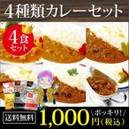 レトルトビーフカレー4食セット 全4種×各1食 非常用 スパイス ギフト