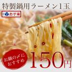 セール もつ鍋用の生麺追加トッピングにラーメン1玉