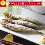 柳葉魚 - 新鮮食感が魅力のからふと子持ちししゃも32匹セット 冷凍食品 たっぷり入ってこの価格は魅力!お弁当や朝の食卓に大活躍の一品。