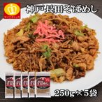 神戸長田そばめし 5食250g×5袋入 神戸の有名なそばめしの簡単調理パック 昔懐かしい 業務用 コロナ 在宅応援 冷凍商品
