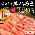 あす着く 焼肉 送料無料 牛ハラミ1kgセット  ホルモン 牛肉 冷凍食品 特産品 名物商品 バーベキュー用  牛肉 大阪 ギフト 訳あり