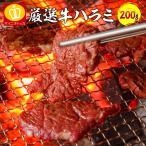 あす着く 牛ハラミ200g BBQに大活躍 ホルモン 牛肉 冷凍食品 特産品 名物商品 バーベキュー用 牛 お試し 訳あり 牛肉 大阪 ギフト 訳あり