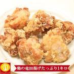 鶏の竜田揚げたっぷり1キロ 冷凍食品  揚げるだけ簡単調理 お子様大好き大容量サイズ 業務用 名産 特産品 ギフト 大阪 お弁当