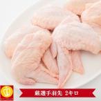 驚きの100gが94円 手羽先2キロ 冷凍食品  ご近所さんで分けても喜ばれます!業務用!訳あり価格!