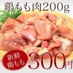 追加トッピング お鍋との愛称抜群の鶏もも肉200g 水炊きだけでなく、もつ鍋に入れても美味しくお召し上がり頂けます モツ鍋 もつなべ お取り寄せ