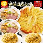 送料無料 中華3点セット 餃子60個(19g×60個) 炒飯2袋(250g×2袋) ラーメン2食 (とんこつ+醤油)冷凍食品