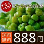 うぐいす豆の甘煮1kg お年寄りや子供に大人気