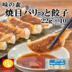 味の素 焼き目パリッと餃子 約22g×12個 冷蔵食品 業務用 サラダ クリスマス イベント 誕生日 在宅応援