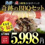 牛肉ランキング第1位 極厚秘伝のタレ漬け 牛焼肉セッ