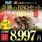 セール 送料無料 楽天牛肉ランキング第1位 タレ漬け