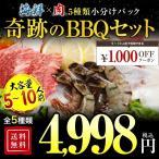 セール 送料無料 楽天牛肉ランキング第1位 極厚秘伝のタレ漬け 牛焼肉セット2kg 約8-12人前 焼き肉  焼肉  BBQ  バーベキュー 冷凍食品