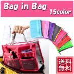 バックインバック  トラベルポーチ インナーバッグ 収納バッグ レディース メンズ  bag in bag 収納 整理整頓 旅行 お一人様一個限り 送料無料 DM便