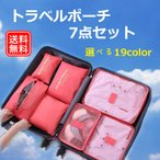 トラベルポーチ 7点セット トラベル用収納バッグ 旅行 かばん バッグインバッグ  ランドリーポーチ  小分け レディース メンズ 送料無料 DM便