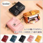 レトロ風 バラモチーフボタン カード パスケース付き 二つ折り財布 アンティーク モダン かわいい 宅コ