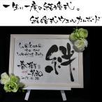 手作り 筆文字 結婚式 ウェルカムボード