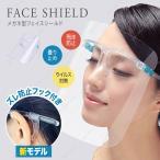 フェイスシールド メガネ型 大人用 ズレ防止フック付き クリア フェイスシールド眼鏡型 フェイスガード 飛沫防止 ウィルス対策