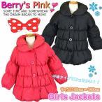 ガールズ キッズ 女児用 女の子 子供用 中綿コート Berry's Pink シャーリングのコートfo-436401【SALE】