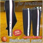 バスケットボール ミニバス 裾ボタン ジャージパンツ