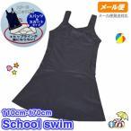 スクール水着子供女子 ワンピース 水着 スイムウエア 学校指定 メール便発送対応 fo-865644