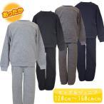 スウェット 上下 キッズ ジュニア 男の子 女の子 裏起毛 トレーナー 無地 長袖 セット パンツ パジャマ 全4色 pz-tmr01